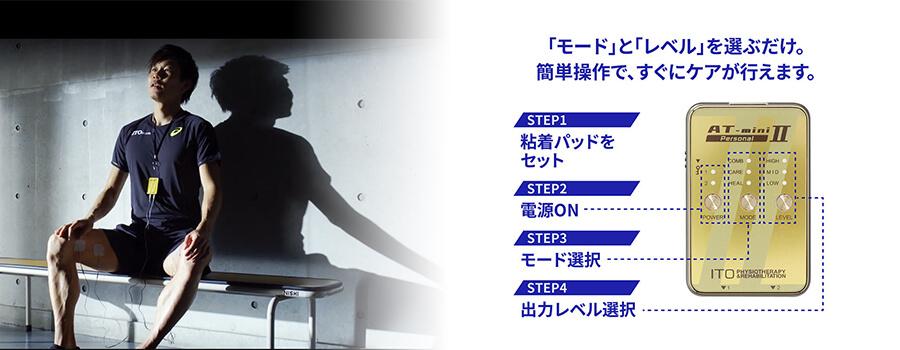 AT-mini Personalを持ち歩いてるイメージ