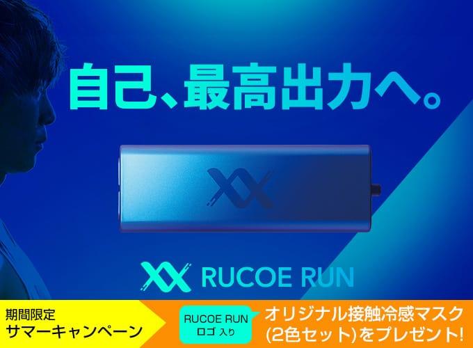 自己、最高出力へ。「RUCOE RUN」