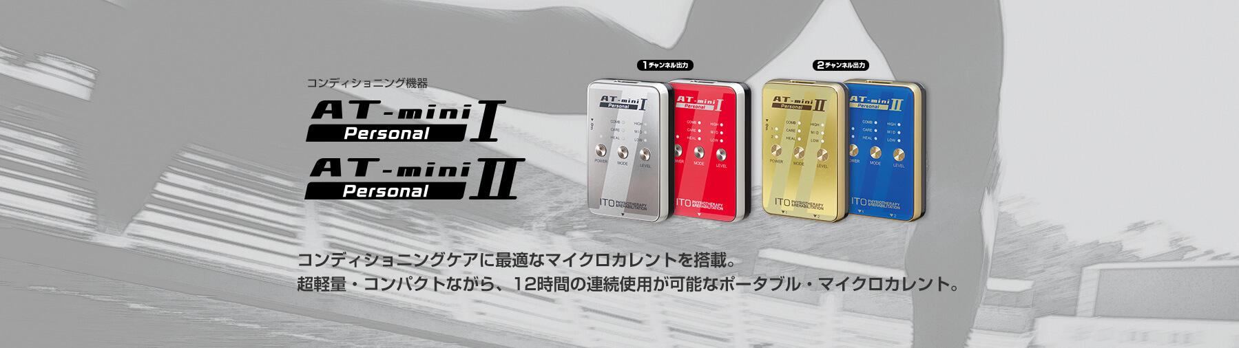 コンディショニング機器「AT-mini Personal | / II」