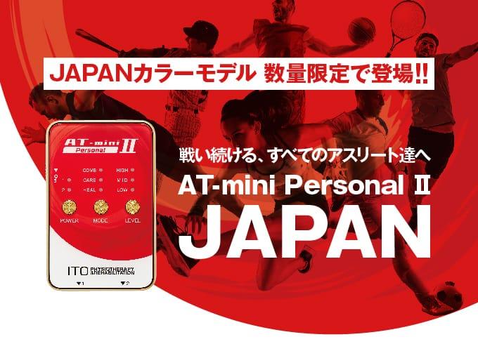 コンディショニング機器「AT-mini Personal II(JAPAN)」