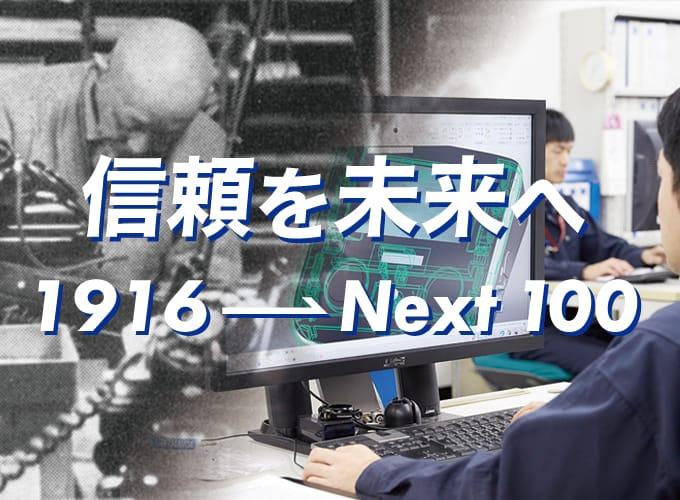 信頼を未来へ。1916→Next100