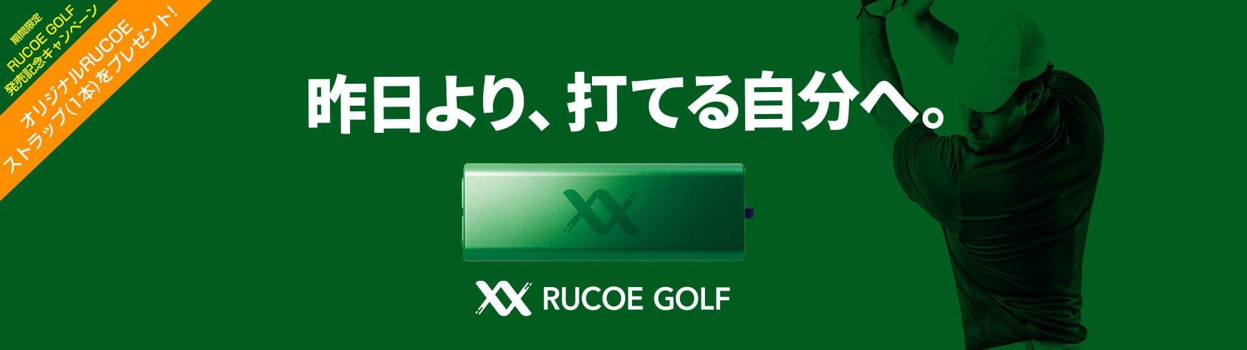 昨日より、打てる自分へ。「RUCOE GOLF」